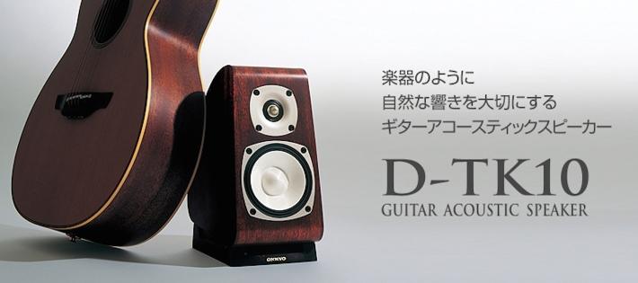 Onkyo D-TK10